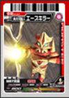 Kaijyu03_111_card