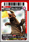 Kaijyu04_170_card_2