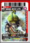 Kaijyu05_209_card
