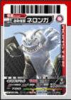 Kaijyu05_210_card