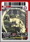 Kaijyu05_208_card