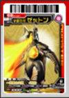 Kaijyu03_101_card