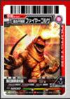 Kaijyu08_396_card