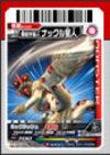 Kaijyu06_289_card