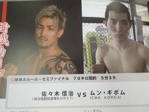 Kakutougi_12