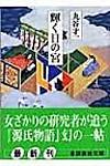 Kagayakuhnomiya