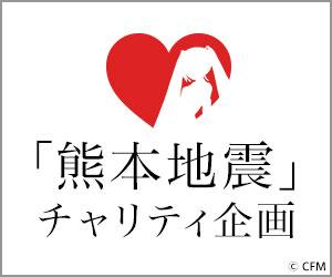 Bnr_kumamoto
